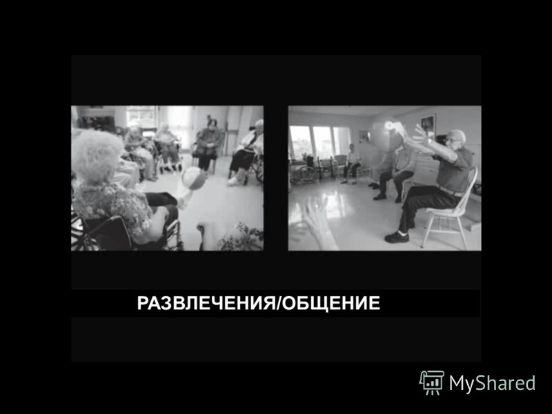 РАЗВЛЕЧЕНИЯ/ОБЩЕНИЕ