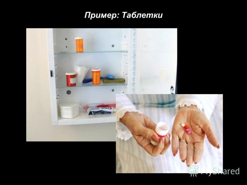Пример: Таблетки