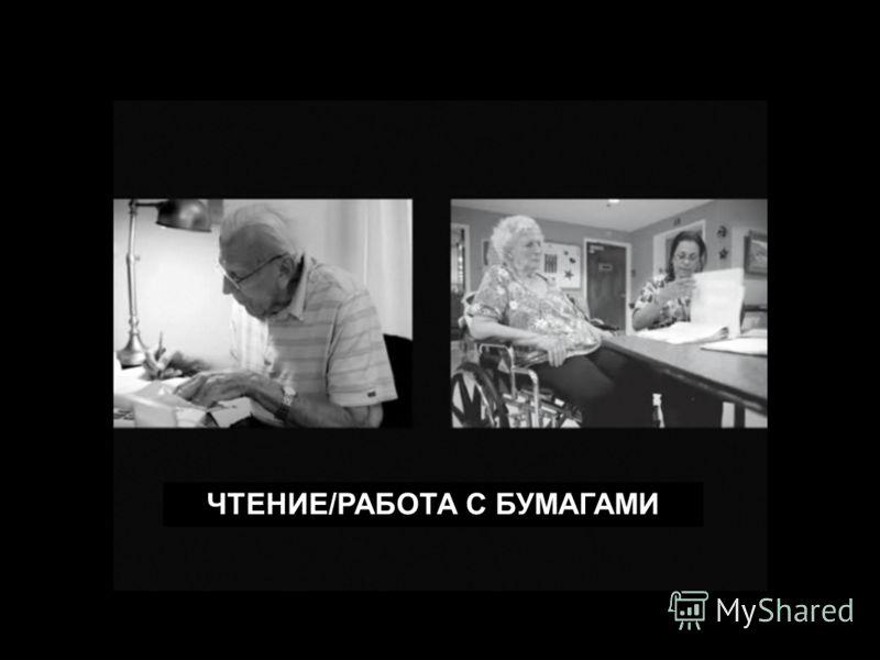 ЧТЕНИЕ/РАБОТА С БУМАГАМИ