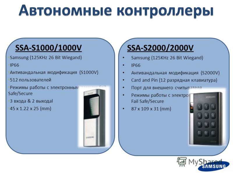SSA-S1000/1000V Samsung (125KHz 26 Bit Wiegand) IP66 Антивандальная модификация (S1000V) 512 пользователей Режимы работы с электронным замком Fail Safe/Secure 3 входа & 2 выходаl 45 x 1.22 x 25 (mm) SSA-S2000/2000V Samsung (125KHz 26 Bit Wiegand) IP6