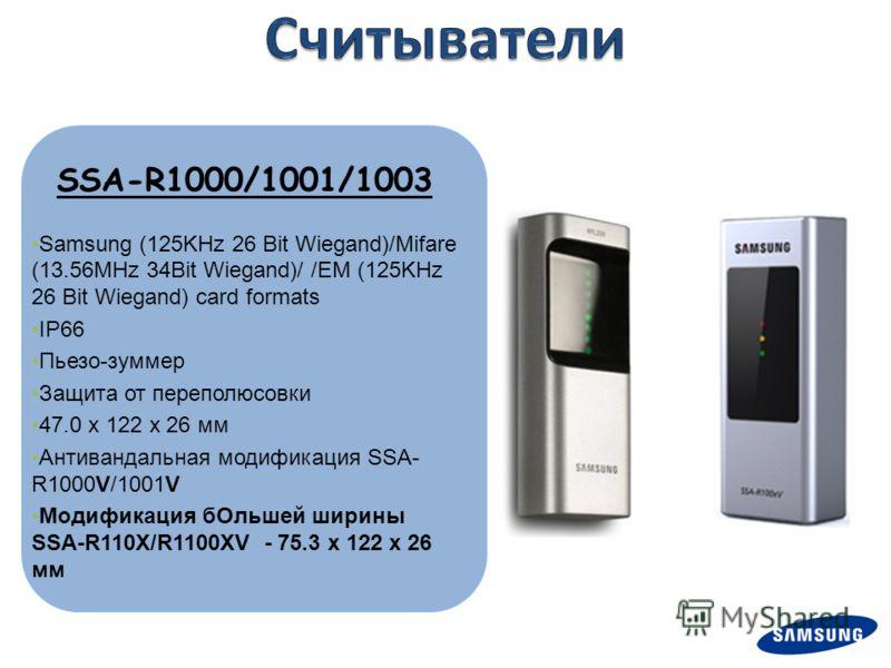 SSA-R1000/1001/1003 Samsung (125KHz 26 Bit Wiegand)/Mifare (13.56MHz 34Bit Wiegand)/ /EM (125KHz 26 Bit Wiegand) card formats IP66 Пьезо-зуммер Защита от переполюсовки 47.0 x 122 x 26 мм Антивандальная модификация SSA- R1000V/1001V Модификация бОльше