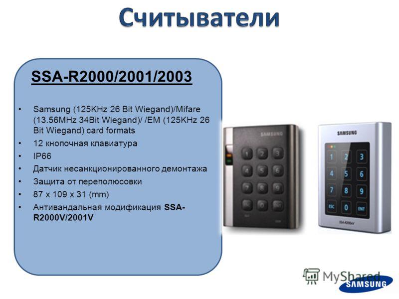 SSA-R2000/2001/2003 Samsung (125KHz 26 Bit Wiegand)/Mifare (13.56MHz 34Bit Wiegand)/ /EM (125KHz 26 Bit Wiegand) card formats 12 кнопочная клавиатура IP66 Датчик несанкционированного демонтажа Защита от переполюсовки 87 x 109 x 31 (mm) Антивандальная