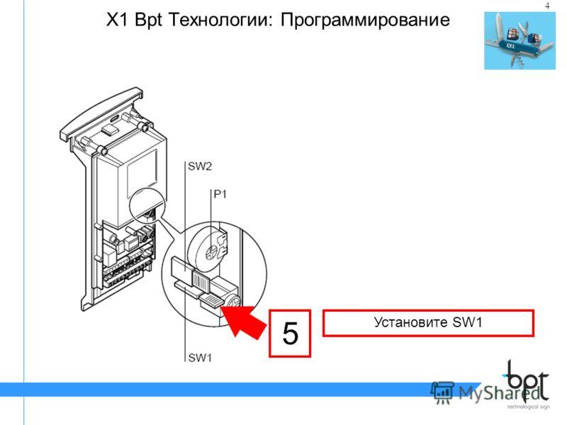 4 X1 Bpt Tехнологии: Программирование Установите SW1 5