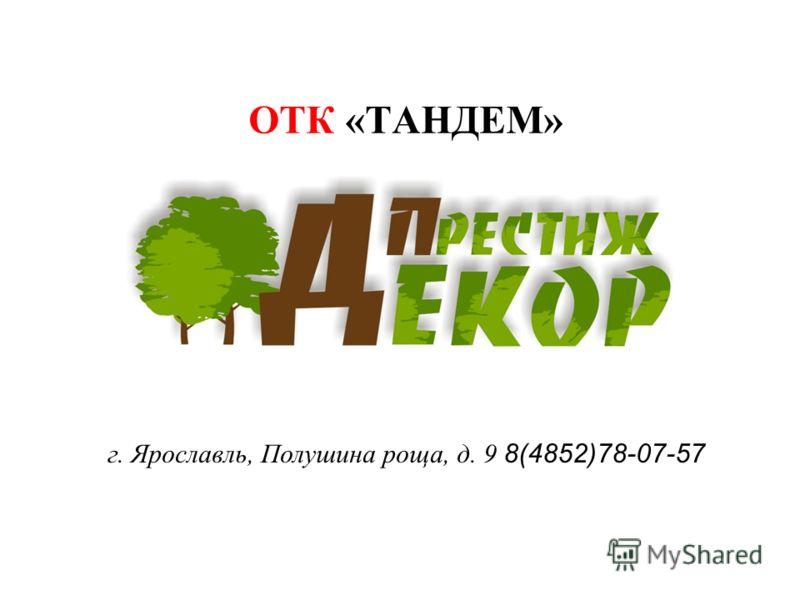 ОТК «ТАНДЕМ» г. Ярославль, Полушина роща, д. 9 8(4852)78-07-57