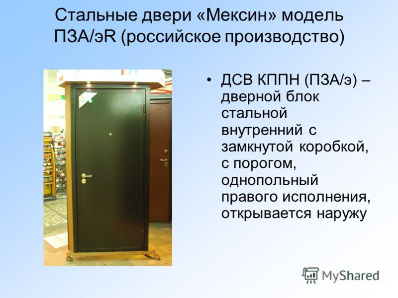 Стальные двери «Мексин» модель ПЗА/эR (российское производство) ДСВ КППН (ПЗА/э) – дверной блок стальной внутренний с замкнутой коробкой, с порогом, однопольный правого исполнения, открывается наружу