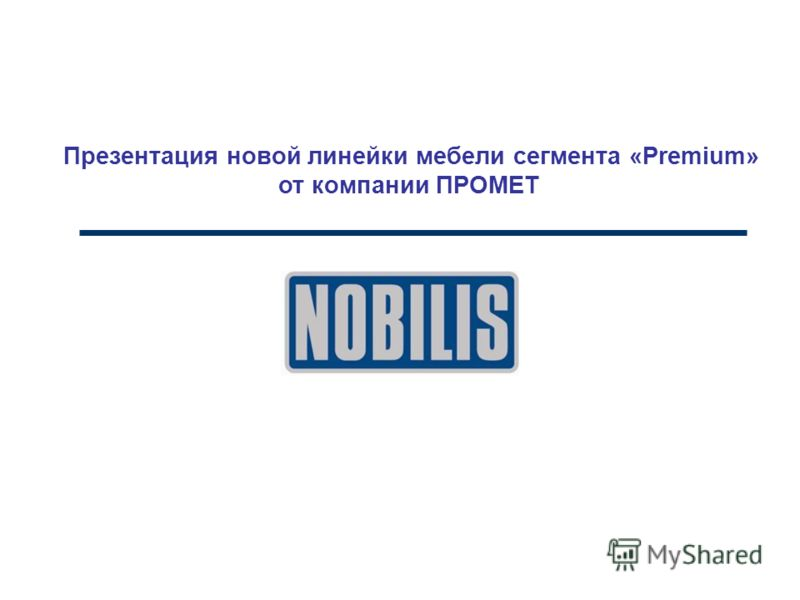 Презентация новой линейки мебели сегмента «Premium» от компании ПРОМЕТ