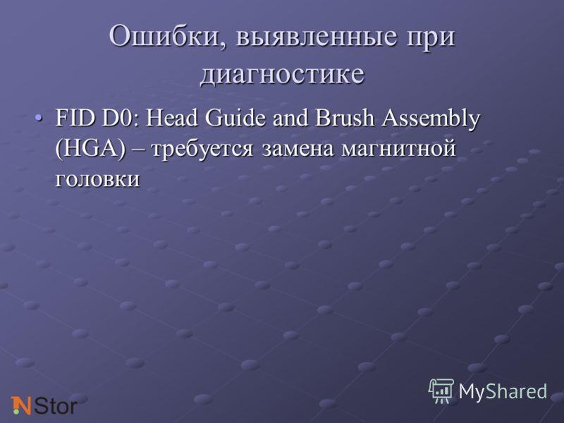 Ошибки, выявленные при диагностике FID D0: Head Guide and Brush Assembly (HGA) – требуется замена магнитной головкиFID D0: Head Guide and Brush Assembly (HGA) – требуется замена магнитной головки