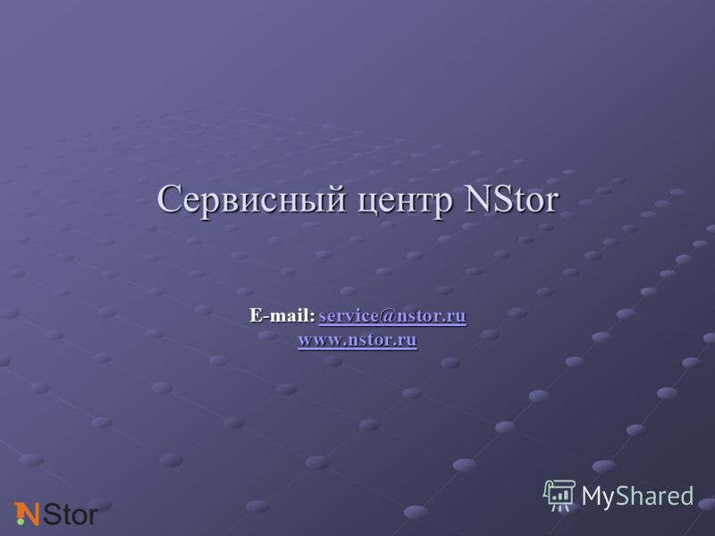 Сервисный центр NStor E-mail: service@nstor.ru service@nstor.ru www.nstor.ru