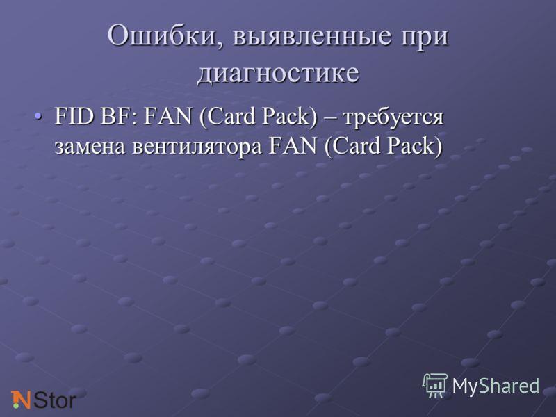 Ошибки, выявленные при диагностике FID BF: FAN (Card Pack) – требуется замена вентилятора FAN (Card Pack)FID BF: FAN (Card Pack) – требуется замена вентилятора FAN (Card Pack)