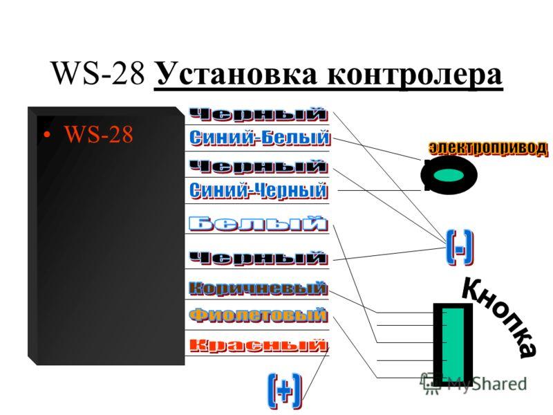 WS-28 Установка контролера WS-28