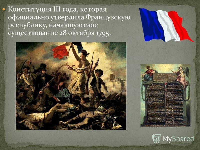 Конституция III года, которая официально утвердила Французскую республику, начавшую свое существование 28 октября 1795.