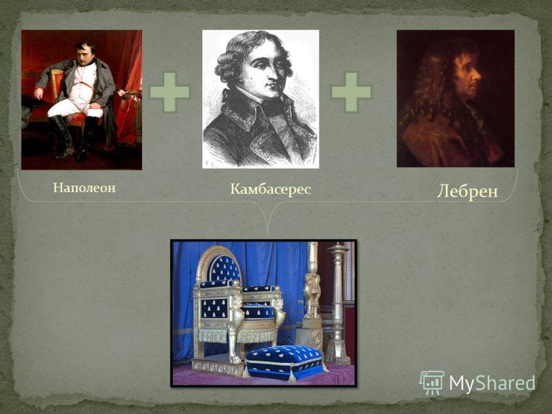 Наполеон Камбасерес Лебрен
