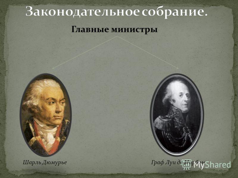 Главные министры Шарль ДюмурьеГраф Луи де Нарбон