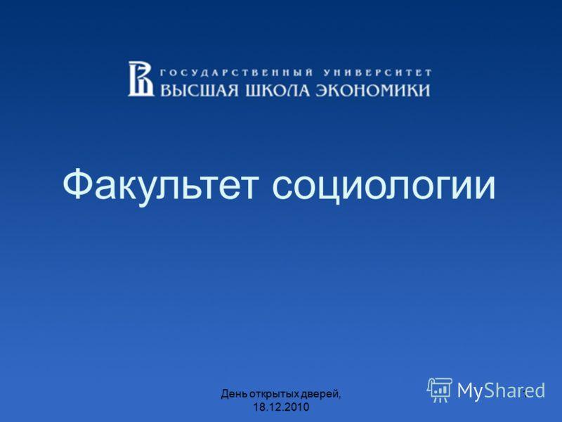 День открытых дверей, 18.12.2010 1 Факультет социологии