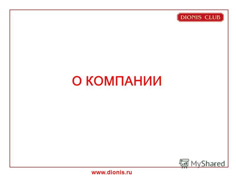 www.dionis.ru 1 О КОМПАНИИ