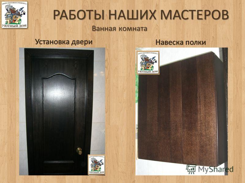 РАБОТЫ НАШИХ МАСТЕРОВ Ванная комната