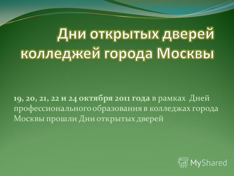 19, 20, 21, 22 и 24 октября 2011 года в рамках Дней профессионального образования в колледжах города Москвы прошли Дни открытых дверей