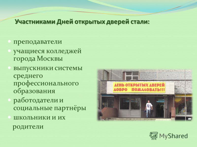 Участниками Дней открытых дверей стали: преподаватели учащиеся колледжей города Москвы выпускники системы среднего профессионального образования работодатели и социальные партнёры школьники и их родители