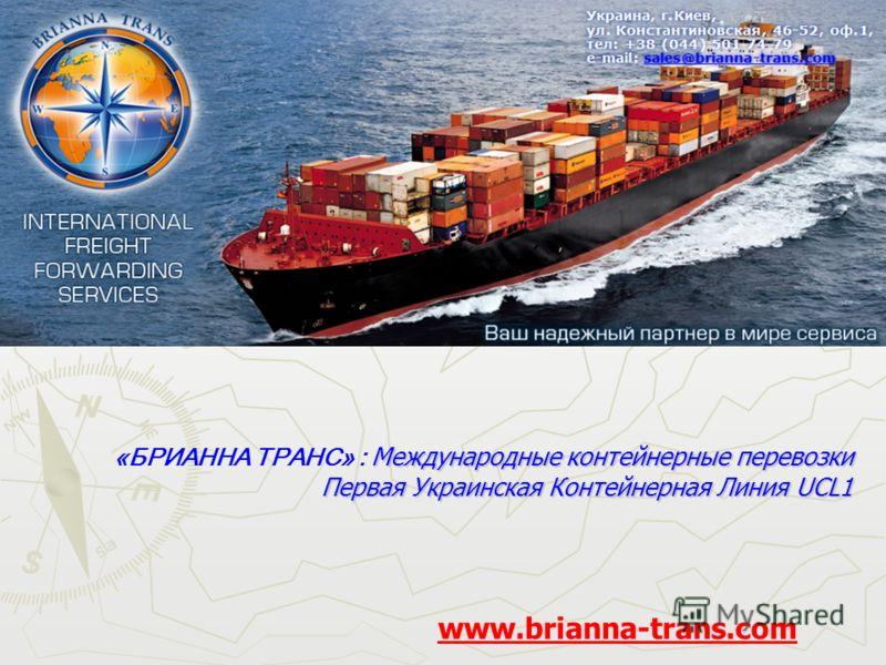 Международные контейнерные перевозки «БРИАННА ТРАНС» : Международные контейнерные перевозки Первая Украинская Контейнерная Линия UCL1 www.brianna-trans.com