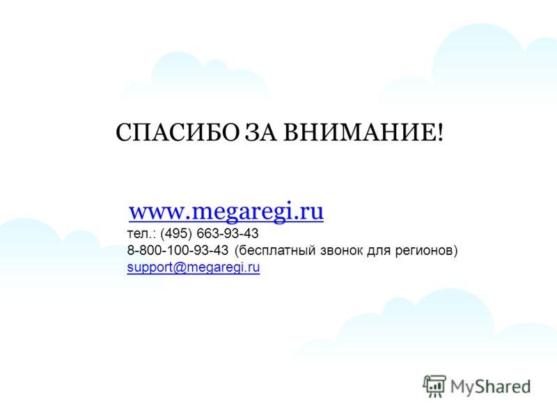 СПАСИБО ЗА ВНИМАНИЕ! www.megaregi.ru тел.: (495) 663-93-43 8-800-100-93-43 (бесплатный звонок для регионов) support@megaregi.ru