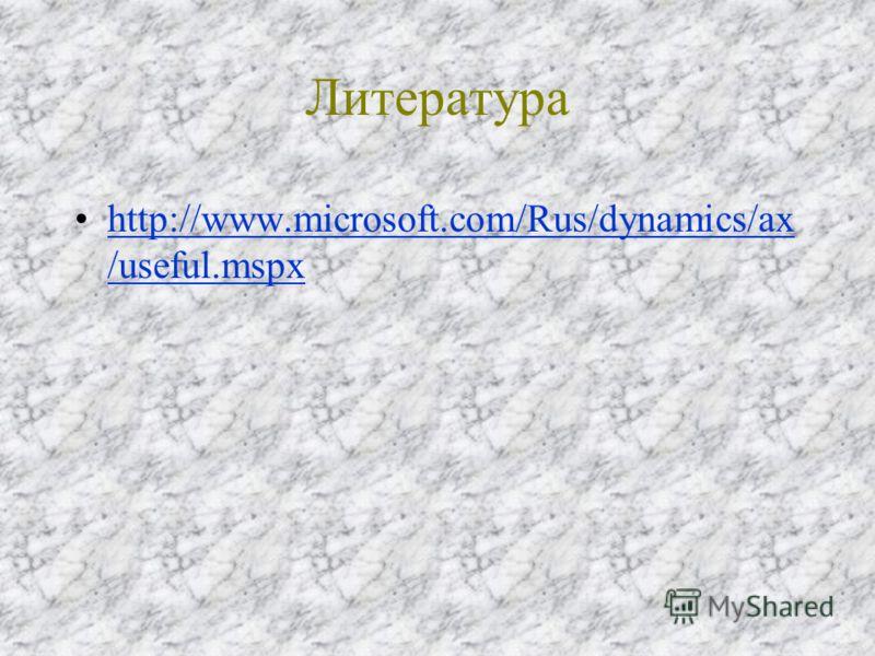 Литература http://www.microsoft.com/Rus/dynamics/ax /useful.mspxhttp://www.microsoft.com/Rus/dynamics/ax /useful.mspx