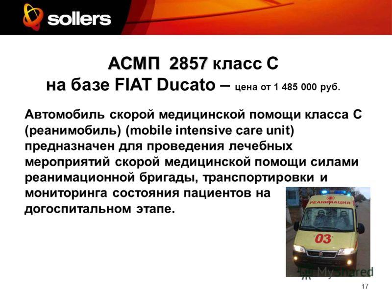 17 АСМП 2857 АСМП 2857 класс С на базе FIAT Ducato – цена от 1 485 000 руб. Автомобиль скорой медицинской помощи класса С (реанимобиль) (mobile intensive care unit) предназначен для проведения лечебных мероприятий скорой медицинской помощи силами реа