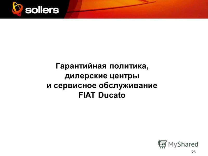26 Гарантийная политика, дилерские центры и сервисное обслуживание FIAT Ducato