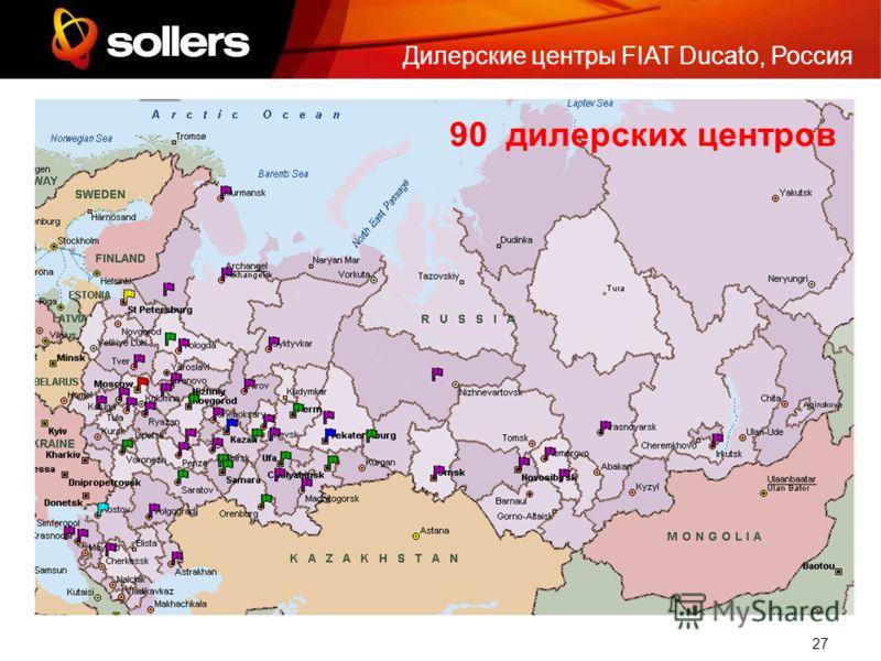 27 Дилерские центры FIAT Ducato, Россия 90 дилерских центров
