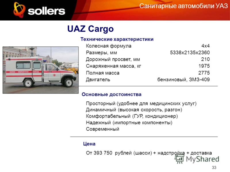 33 Санитарные автомобили УАЗ UAZ Cargo Основные достоинства Просторный (удобнее для медицинских услуг) Динамичный (высокая скорость, разгон) Комфортабельный (ГУР, кондиционер) Надежный (импортные компоненты) Современный Технические характеристики Кол