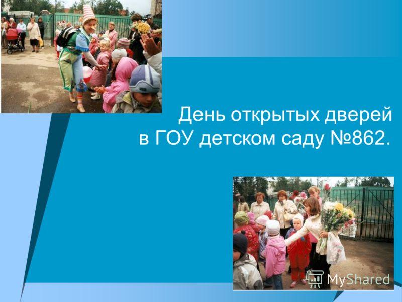 День открытых дверей в ГОУ детском саду 862.