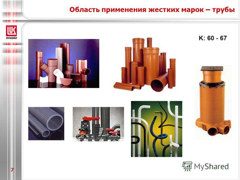 7 K: 60 - 67 Область применения жестких марок – трубы