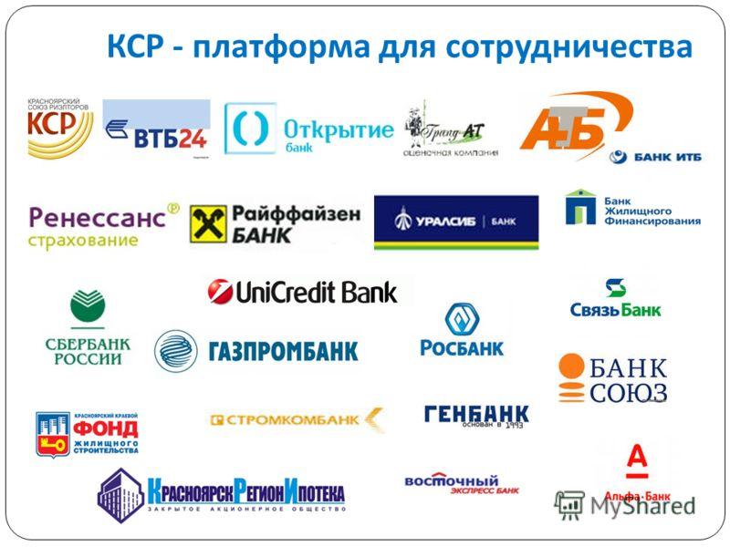 КСР - платформа для сотрудничества