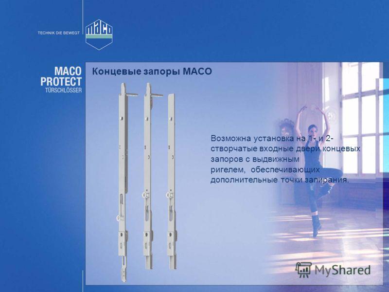 Возможна установка на 1- и 2- створчатые входные двери концевых запоров с выдвижным ригелем, обеспечивающих дополнительные точки запирания. Концевые запоры МАСО