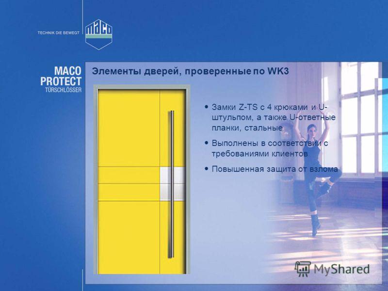 Элементы дверей, проверенные по WK3 Замки Z-TS с 4 крюками и U- штульпом, а также U-ответные планки, стальные Выполнены в соответствии с требованиями клиентов Повышенная защита от взлома