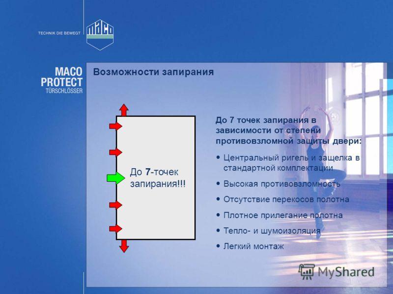 До 7 точек запирания в зависимости от степени противовзломной защиты двери: Возможности запирания Центральный ригель и защелка в стандартной комплектации Высокая противовзломность Отсутствие перекосов полотна Плотное прилегание полотна Тепло- и шумои