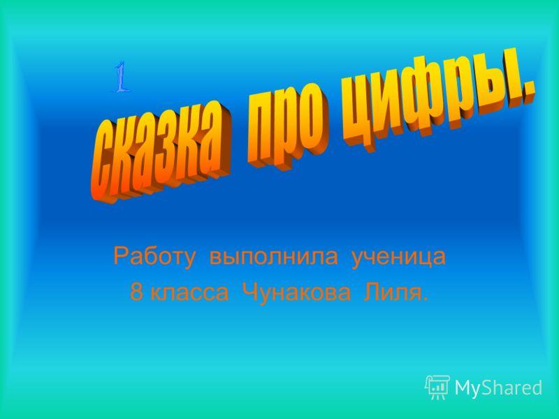 Работу выполнила ученица 8 класса Чунакова Лиля.