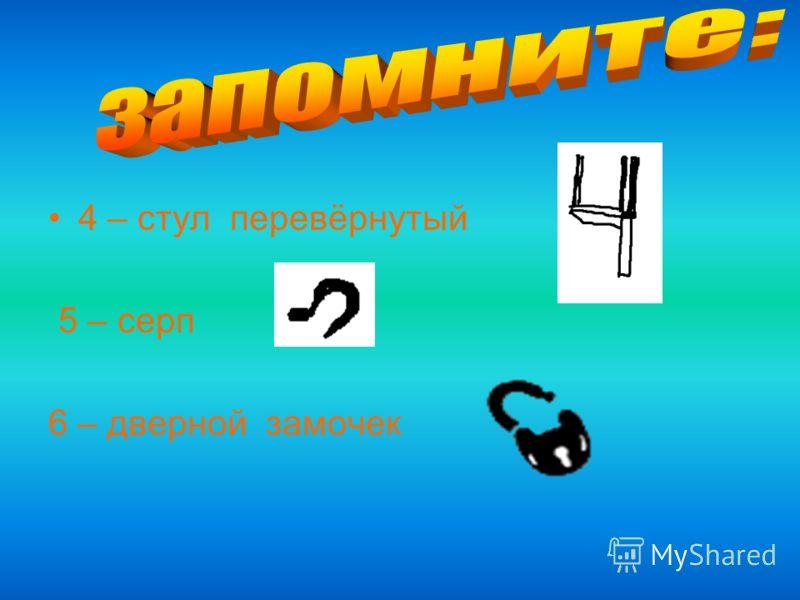 4 – стул перевёрнутый 5 – серп 6 – дверной замочек
