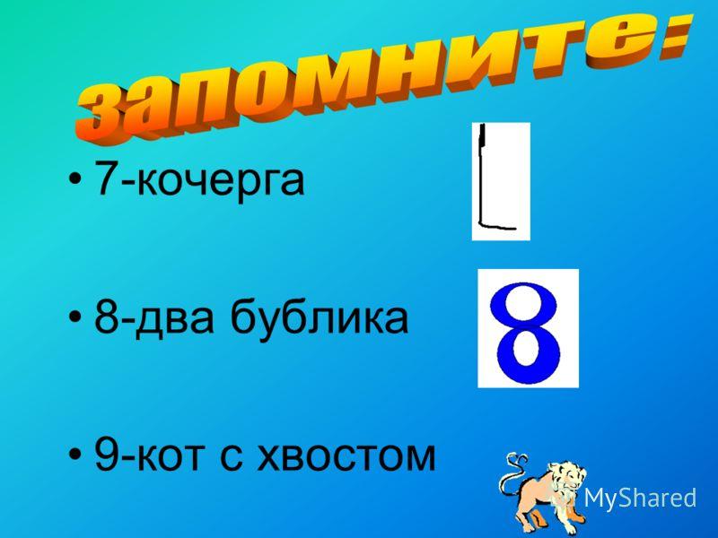 7-кочерга 8-два бублика 9-кот с хвостом