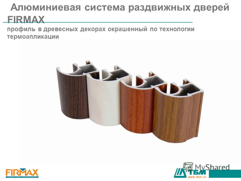 Алюминиевая система раздвижных дверей FIRMAX профиль в древесных декорах окрашенный по технологии термоапликации