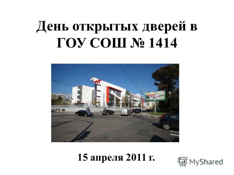 День открытых дверей в ГОУ СОШ 1414 15 апреля 2011 г.
