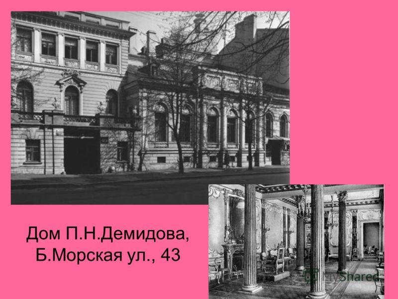 Дом П.Н.Демидова, Б.Морская ул., 43