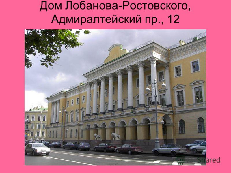 Дом Лобанова-Ростовского, Адмиралтейский пр., 12