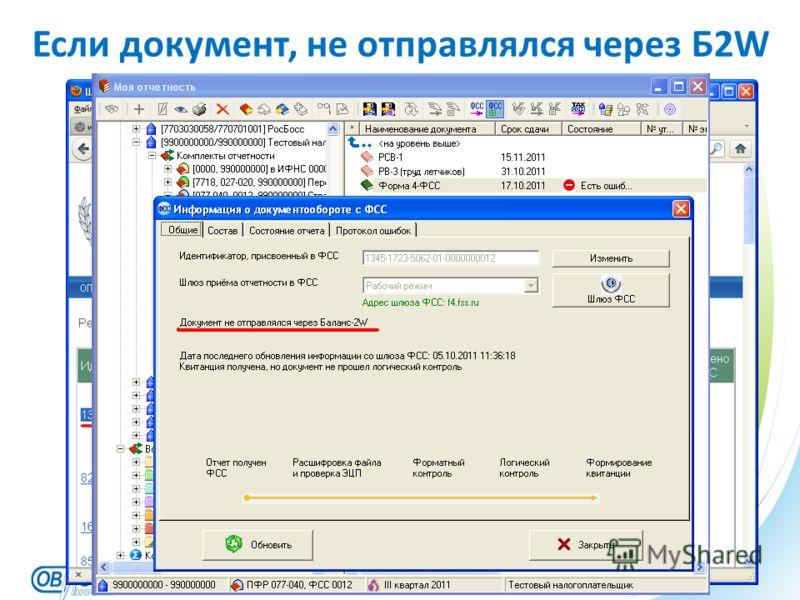 Если документ, не отправлялся через Б2W
