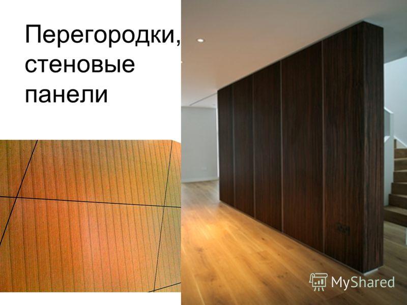 Перегородки, стеновые панели