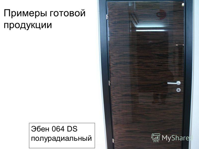 Примеры готовой продукции Эбен 064 DS полурадиальный
