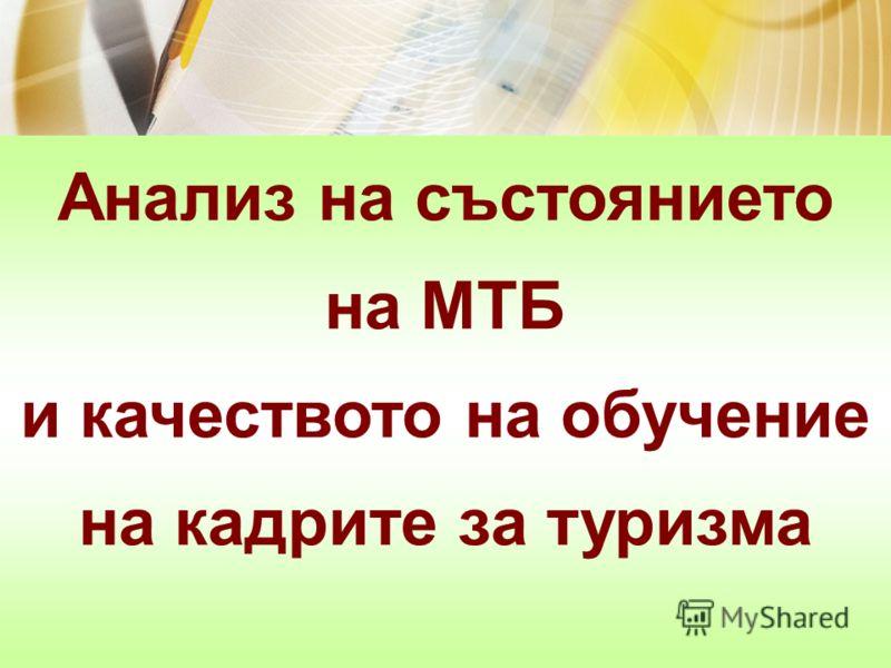 Анализ на състоянието на МТБ и качеството на обучение на кадрите за туризма