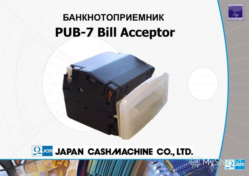PUB-7 Bill Acceptor БАНКНОТОПРИЕМНИК