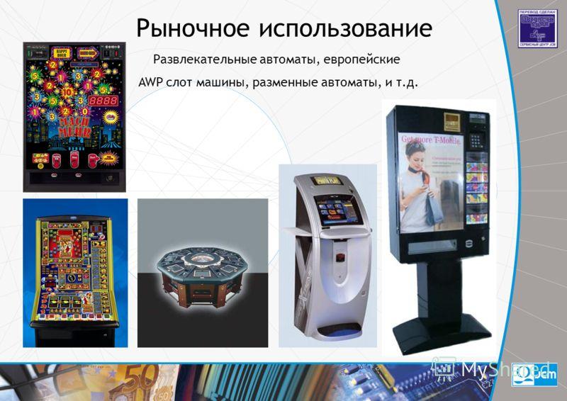 Рыночное использование Развлекательные автоматы, европейские AWP слот машины, разменные автоматы, и т.д.