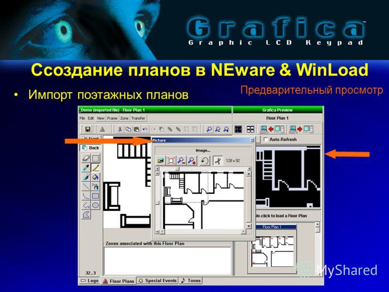 Cсоздание планов в NEware & WinLoad Импорт поэтажных планов Screen shot Предварительный просмотр