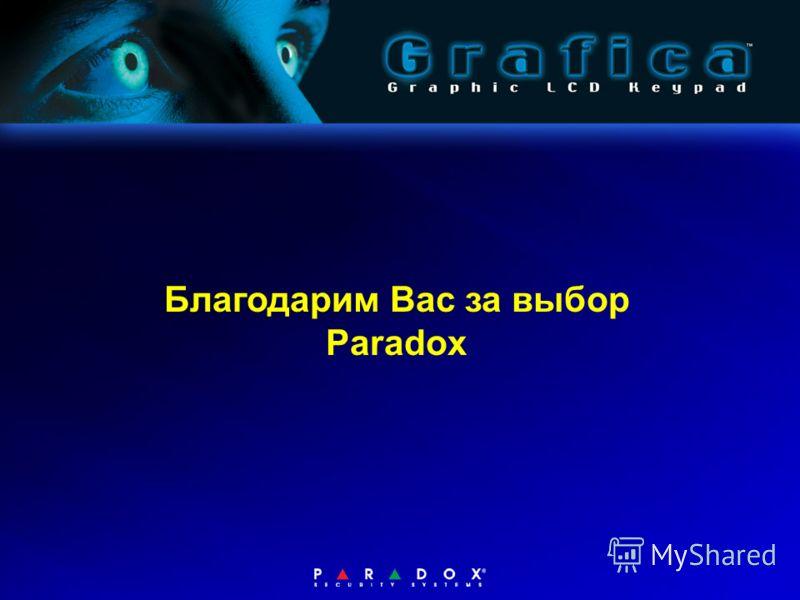 Благодарим Вас за выбор Paradox